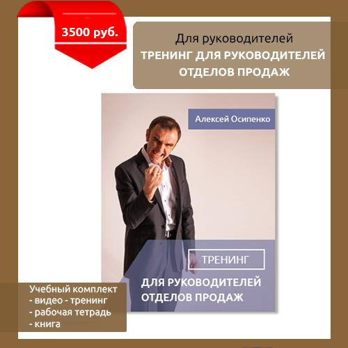 Обучение отдела продаж