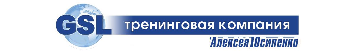 Тренинговая компания-Алексея Осипенко