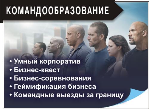 тренинговая компания